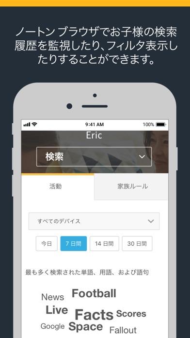 ノートン ファミリー ScreenShot3