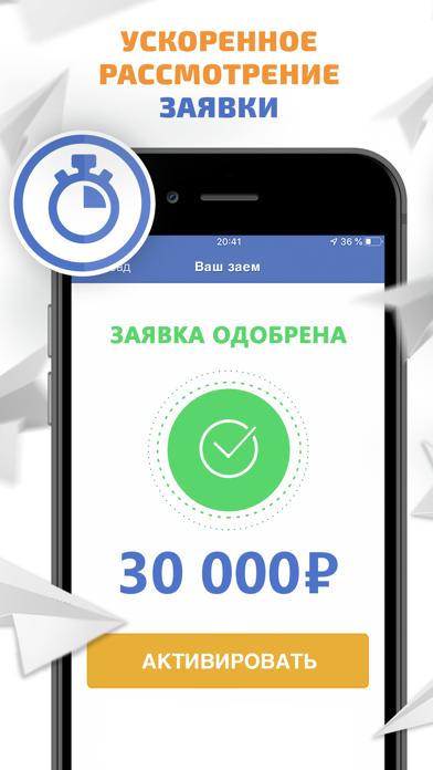 Kviku - займы онлайнСкриншоты 1