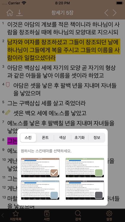 아가페성경찬송 (개역개정+쉬운성경+한영성경+새찬송가) screenshot-5