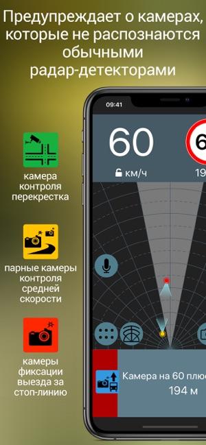 Скачать приложение антирадар на смартфон зд дизайн интерьера программа скачать