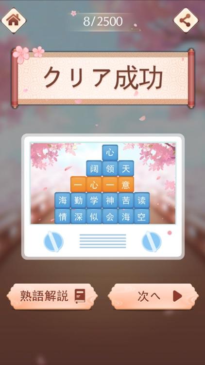 熟語消し—単語消しゲーム screenshot-4