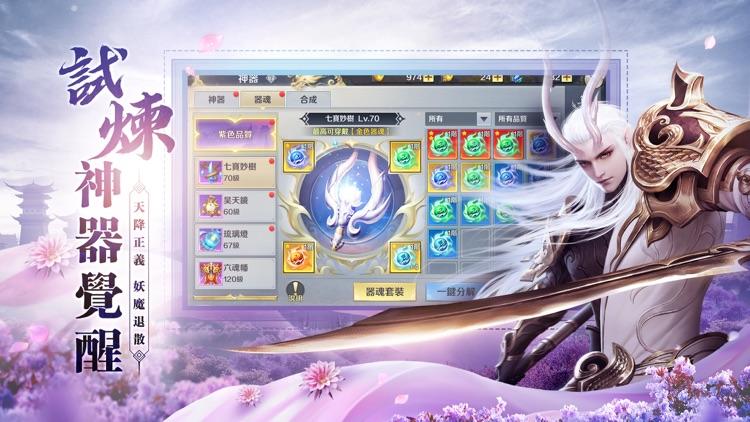 弒魂者OL-跨越種族的愛戀 screenshot-3