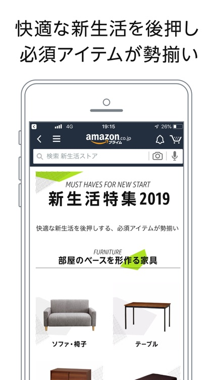 Amazon ショッピングアプリ screenshot-7