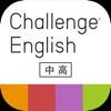 Challenge English中高アプリ