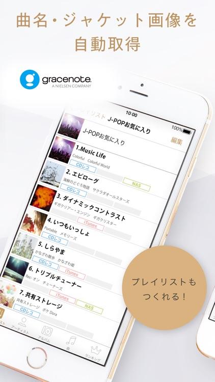 CDレコ screenshot-3