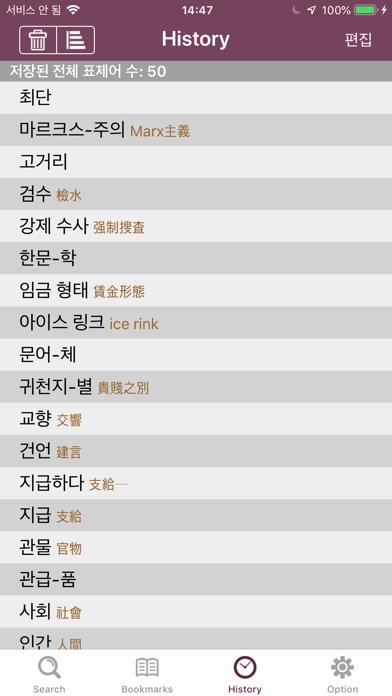 YBM 올인올 한일 사전 - KoJp DICのおすすめ画像5