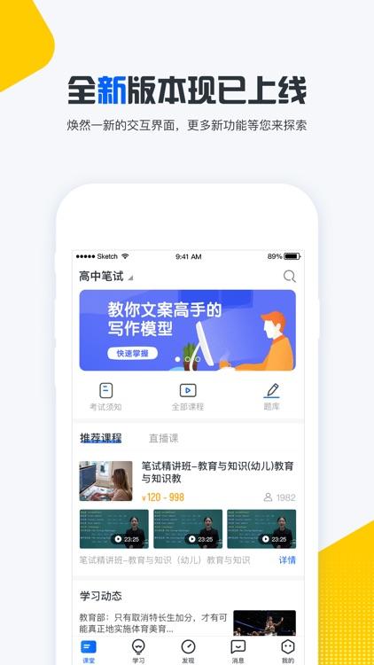 才士网校 screenshot-0