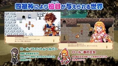 RPG 彩色のカルテットのおすすめ画像2