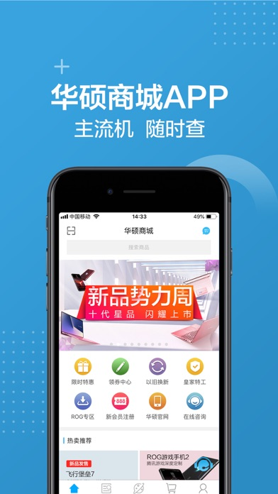 Screenshot for 华硕商城 in Sri Lanka App Store