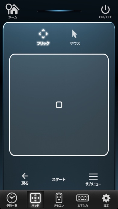 ケーブルプラスRemoteのおすすめ画像3