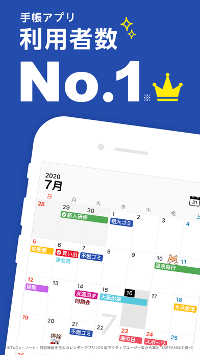 Lifebear カレンダーと日記のスケジュール帳 ScreenShot0