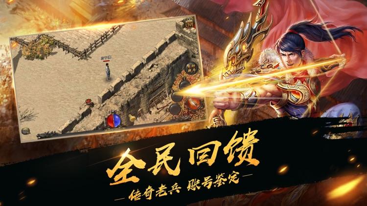 热血传奇 screenshot-3