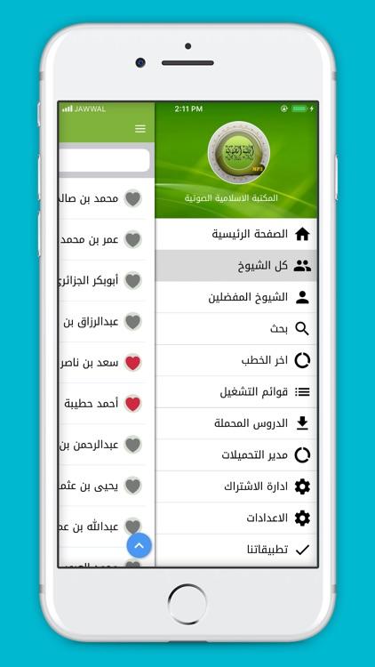 المكتبة الاسلامية الصوتية screenshot-4