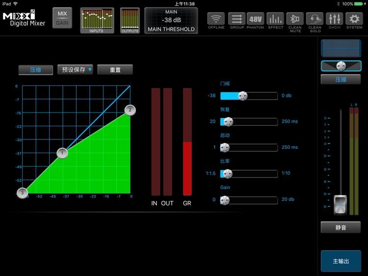 MIXX12 Digital Mixer screenshot-6