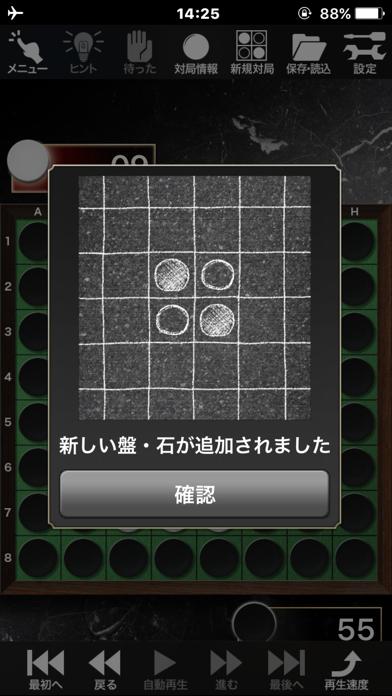 ザ・オセロ® ScreenShot3