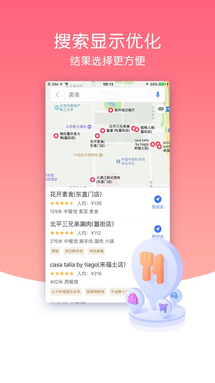 图吧地图-电子眼最全的地图导航app screenshot-3