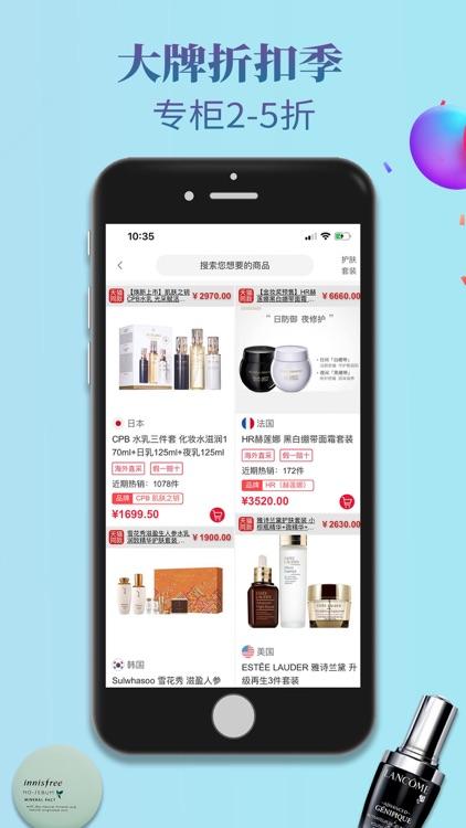 芒果海外购-正品折扣,直邮海淘app screenshot-3