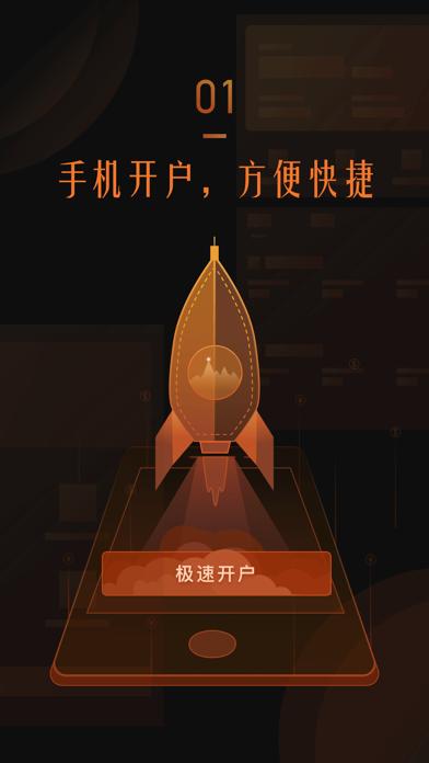 口袋期货-期货开户交易软件 screenshot one