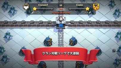 クラッシュ・オブ・クラン (Clash of Clans) - 窓用