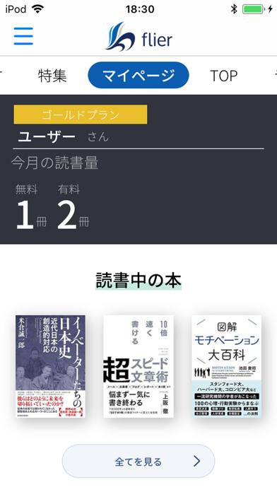フライヤー / ビジネス書の要約アプリ ScreenShot4