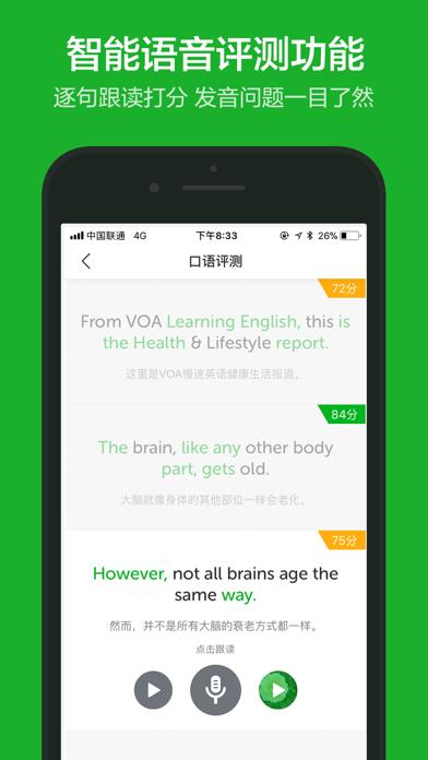 VOA慢速英语 - VOA每日英语听力のおすすめ画像4