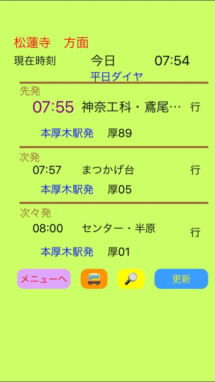 厚木Bus時刻表