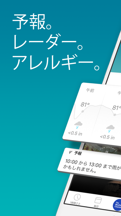 The Weather Channel: てんき気象情報更新 ScreenShot0