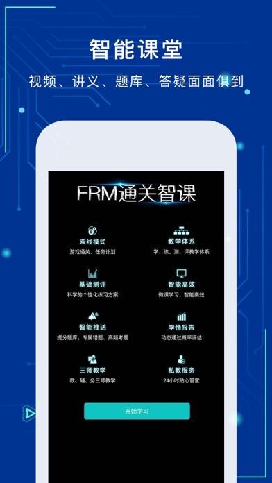 融跃教育 screenshot three