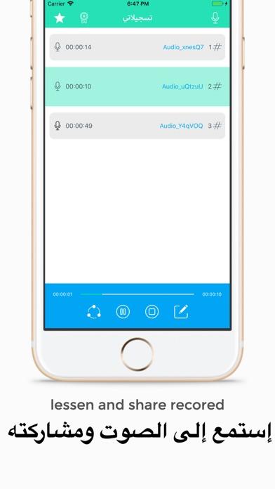 تسجيل الصوت : المسجل الصوتي app image