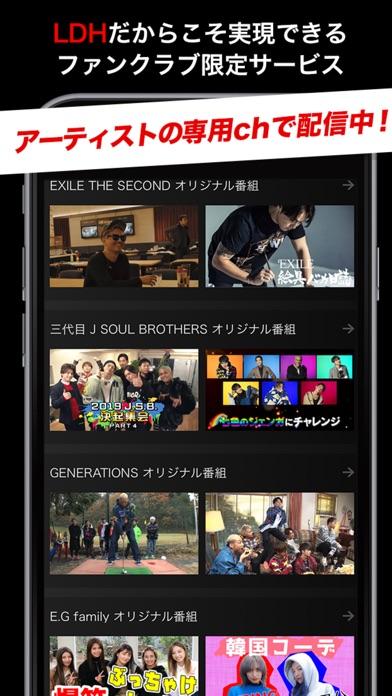 LDH TV ScreenShot0