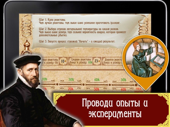 Plague: Лекарь vs Инквизитор Screenshots