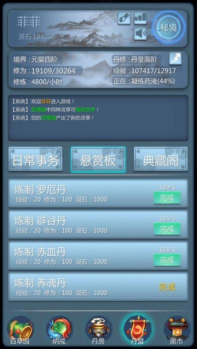 修仙传-成就你的仙侠梦 screenshot 9