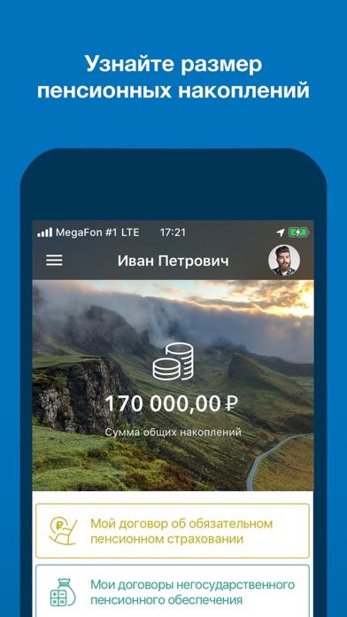 ГАЗФОНД-ПНСкриншоты 1