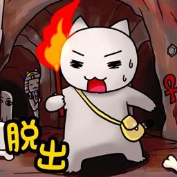白猫的大冒险 金字塔篇