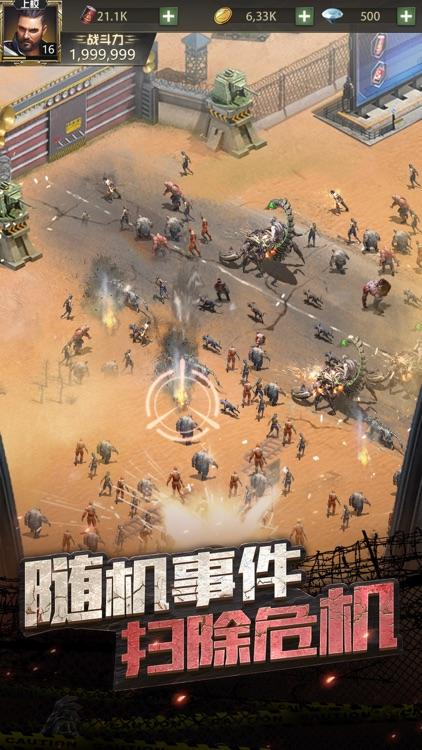 末日之光-末日生存手游,抵御丧尸危机 screenshot-4