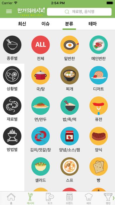 다운로드 요리백과 - 만개의 레시피 Android 용