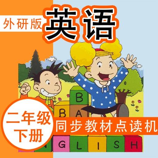 外研社版小学英语二年级下册-同步教材点读机