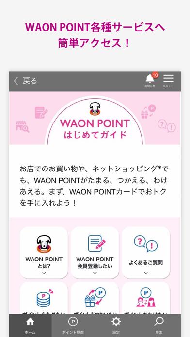 smart WAONのおすすめ画像2