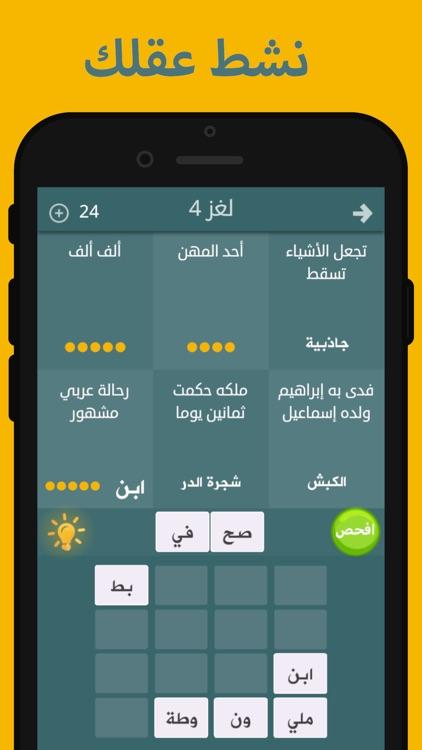 فطحل العرب - لعبة معلومات عامة screenshot-3