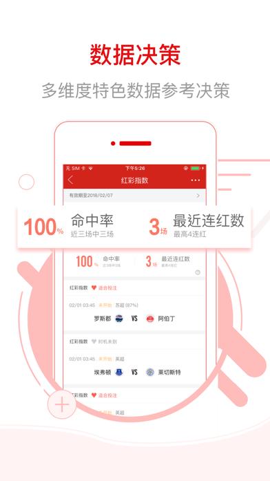 网易红彩-体育彩票预测分析平台 screenshot1