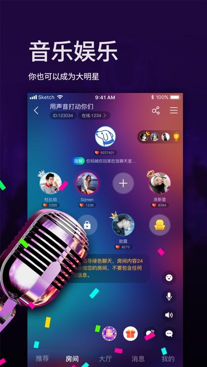 听听-声音交友聊天软件 screenshot-3