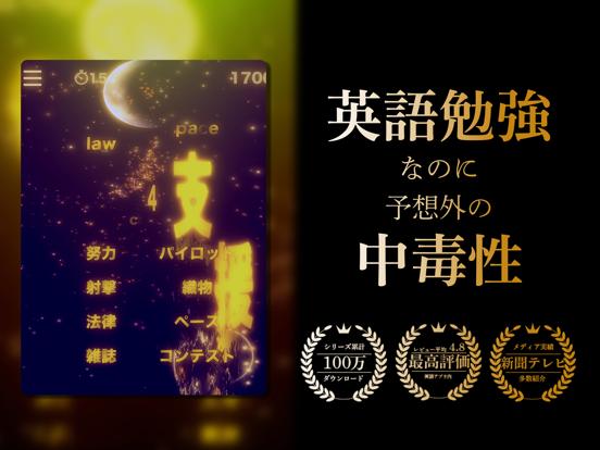 英語 英単語ゲーム HAMARUのおすすめ画像1