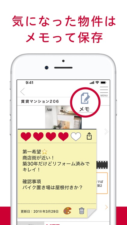 アットホーム-賃貸マンションやアパートの不動産物件探し screenshot-3