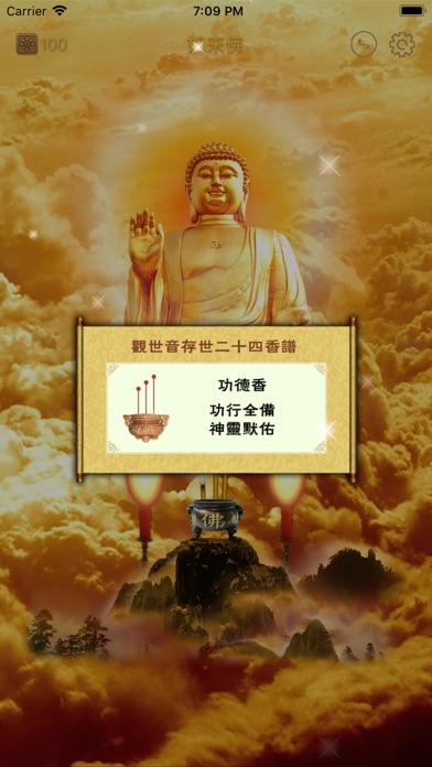 阿弥陀佛のおすすめ画像8