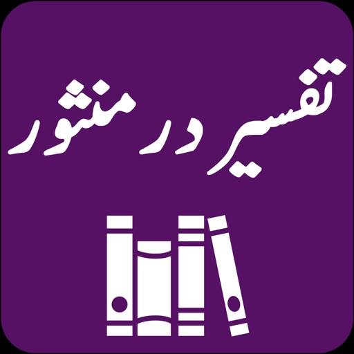 Tafseer Dur-e-Mansoor | Suyuti