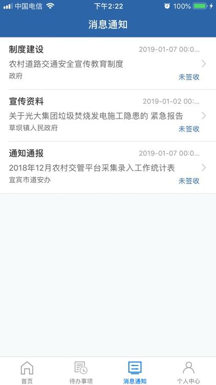 农交安 screenshot-3