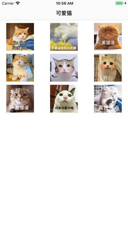 可爱猫 screenshot-0