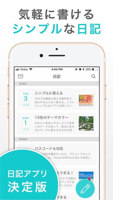 シンプル日記 - 写真を日記に貼る日記帳アプリのおすすめ画像1