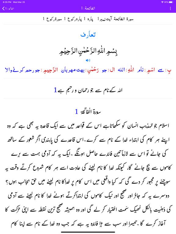 Tafheem-ul-Quran  - Tafseer screenshot 14