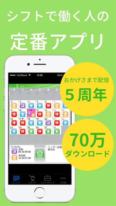 シフト表&給料計算カレンダー : シフト管理アプリ ScreenShot0